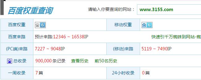 松辉传播_网站权重